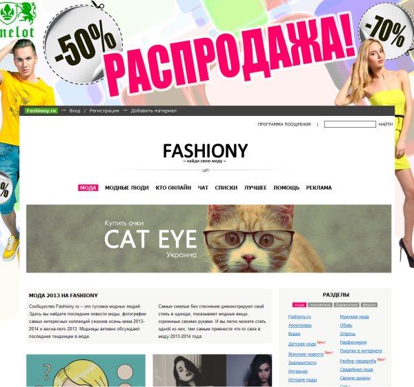 Сообщество позиционирует себя как «тусовка модных людей». На Fashiony.ru, как и в глянцевых изданиях, всегда только самые свежие тренды сезона