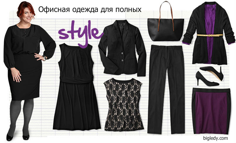 Для Полных Женщин Одежда С Выгрузкой Каталога