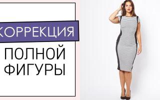 Мода 2017 года для полных женщин
