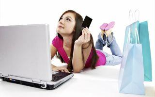 Интернет-шоппинг, как правильно делать покупки.