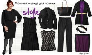 Брючные костюмы для полных женщин. Офисный стиль.