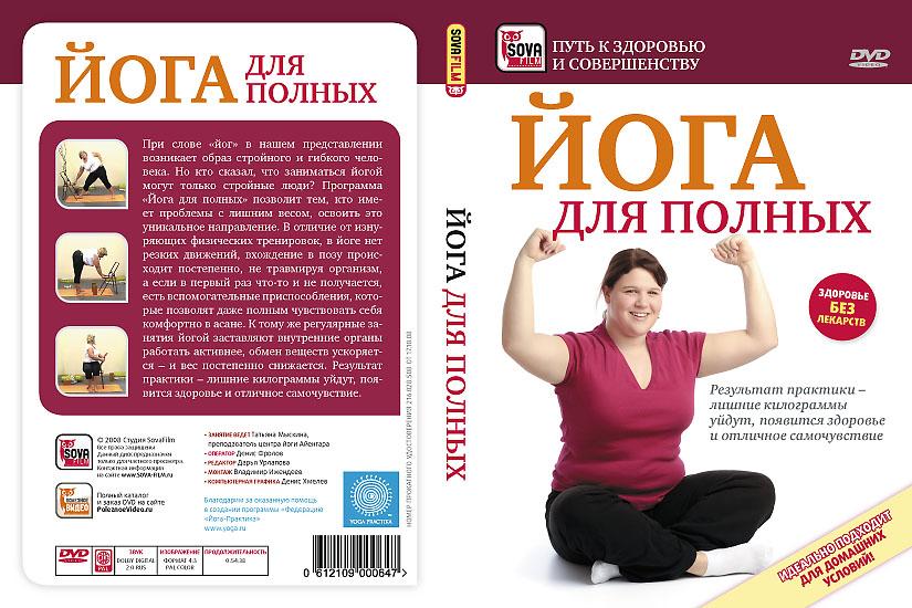 видео йога для полных